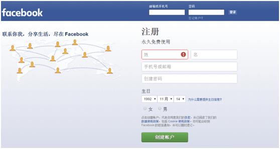 Facebook注册页