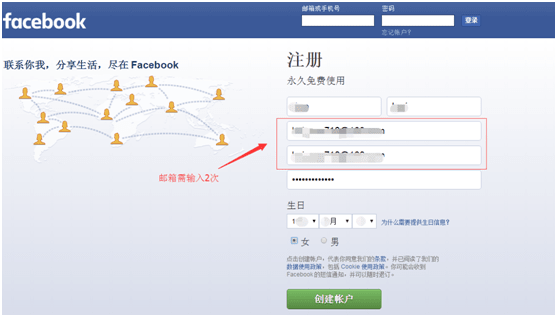 Facebook提示填入材料