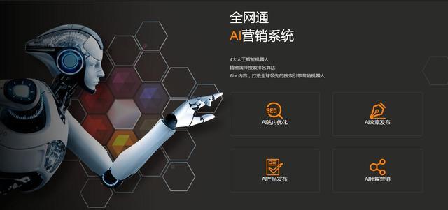 姚颂:人工智能要靠产品说话 全网通AI早已应用到网络营销