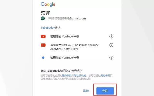 YouTube视频营销必不可少的一个工具